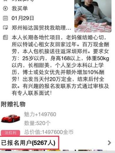 At the time this screen was grabbed from Weibo 5267 people had applied. Picture: Weibo