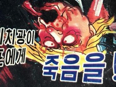 One of the North Korean pamphlets found in Seoul. Here a fully armed North Korean soldier is shown trampling on President Donald Trump's head.