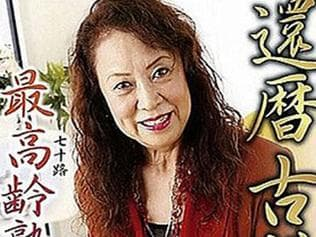 Maori Tezuka - 80 year old porn star has retired. Picture: Supplied