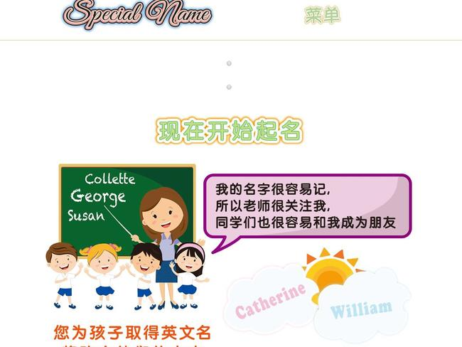 Beau Jessup's website has helped more than 200,000 Chinese parents choose English names for their kids. Picture: specialname.cn