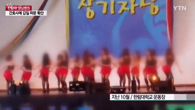 South Korean nurses forced to perform 'sexually suggestive' dance