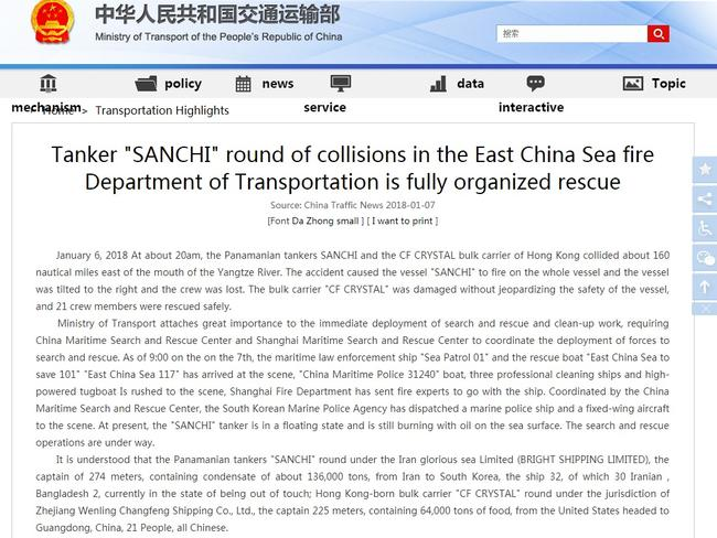 A statement from the Ministry of Transport of the People's Republic of China.
